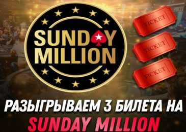 Poker ru разыгрывает 3 билета на Sunday Million за $109