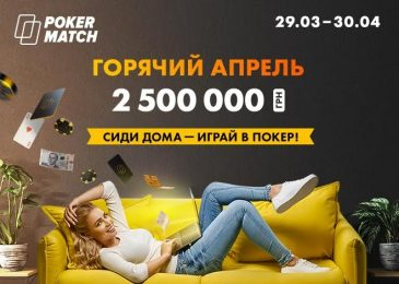 В апреле на PokerMatch пройдет семь акций для всех видов покера и любых лимитов