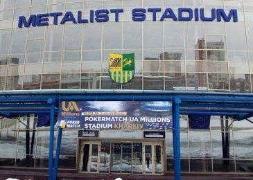 UA Millions Stadium: харьковская серия продолжает бить рекорды