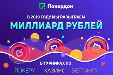 В_2019_году_Pokerdom_разыграет_1 млрд