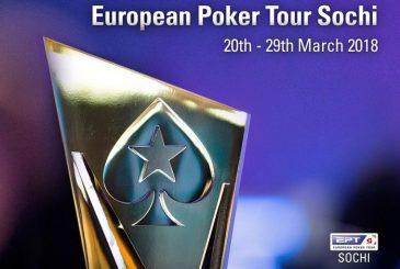 В_воскресном_сателлите_на_PokerStars розыгрыш пакетов на EPT
