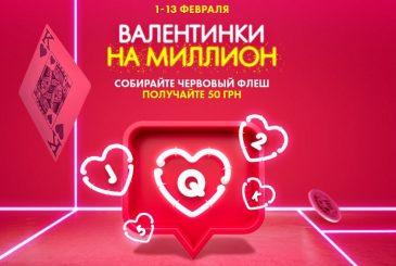 Валентинки_на_миллион на PokerMatch
