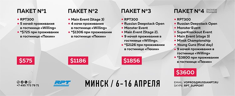 Vbet Russian Poker Tour Minck package
