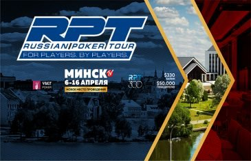 Vbet Russian Poker Tour Minsk