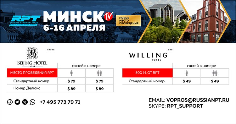 Vbet Russian Poker Tour Minsk hotel