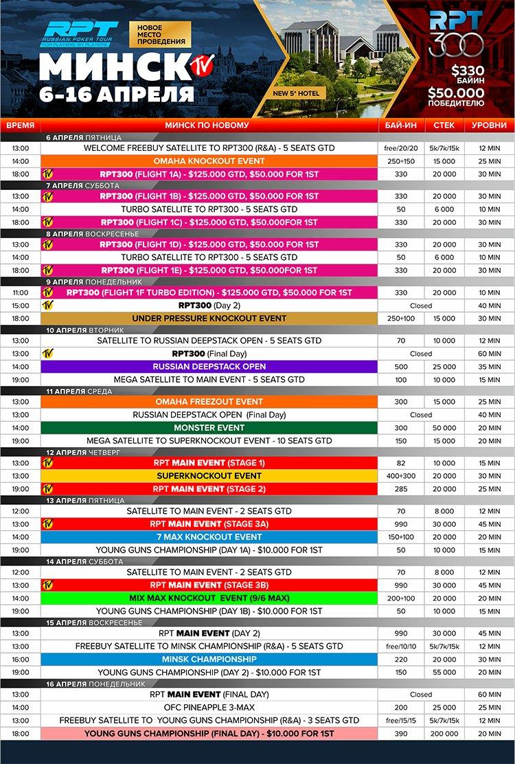 Vbet Russian Poker Tour Minsk schedule