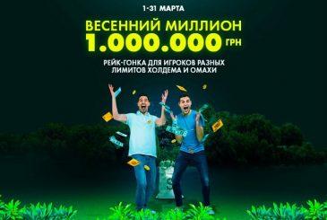 Весенний_миллион_на_PokerMatch