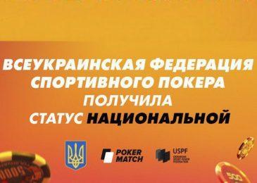 Всеукраинская федерация спортивного покера получила национальный статус