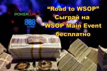 WSOP-ME-poker-ua.