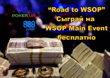 «Дорога на WSOP» — получи бесплатный вход на WSOP Main Event