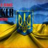 Украинские игроки на World Series of Poker Europe (WSOPE) 2017