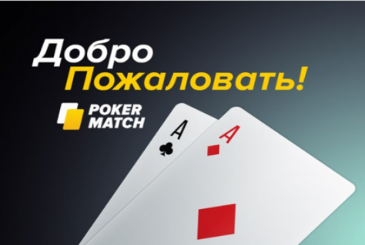Windfall PokerMatch
