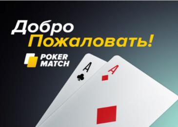 PokerMatch запускает гривневые турниры Windfall