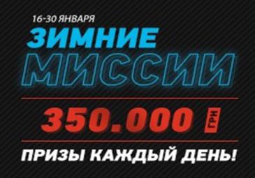 Winter mission PokerMatch 16-30.01.2017