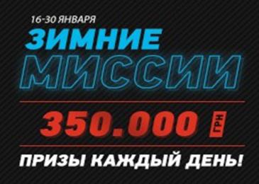 Зимние миссии в PokerMatch — 20,000 гривен каждый день