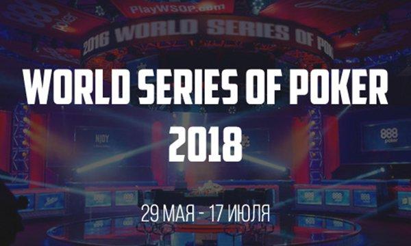 World Series of Poker (WSOP) 2018