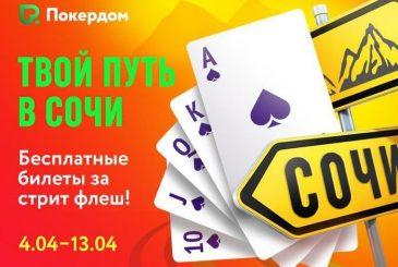 акция_Твой_путь_в_Сочи_на_покердом