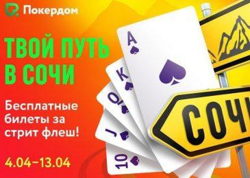 Собери стрит-флеш и получи билет на Pokerdom Anniversary Festival в Сочи