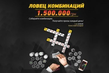 april-combo-catcher-poker