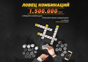 Акция «Ловец комбинаций» пройдет в апреле на PokerMatch