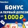 Pokerdom запускает бонус 150% на первый депозит