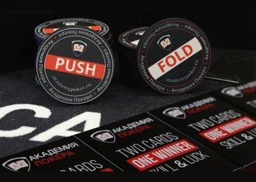 Академия покера – школа для начинающих игроков