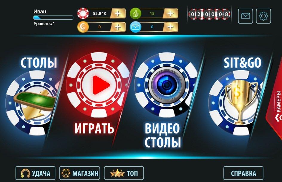 Покер в ВКонтакте
