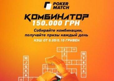 150,000 гривен призовых в акции «Комбинатор» от PokerMatch