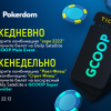 Билеты на сателлиты GCOOP за выполнение заданий на PokerDom