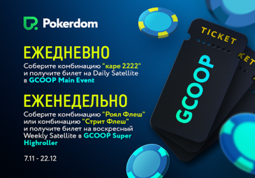 daily mission Global Cup of Online Poker PokerDom