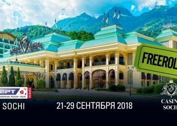 Отборочные фрироллы PokerStars — посети серию EPT Sochi бесплатно