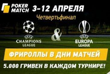 football-freerolls-uefa