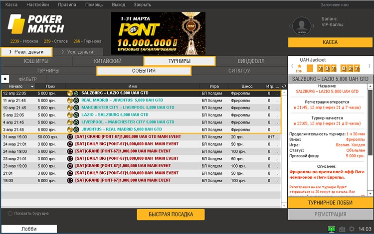 football-freerolls-uefa-pokermacth-lobby