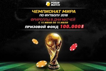 football-world-cup-2018-freerolls