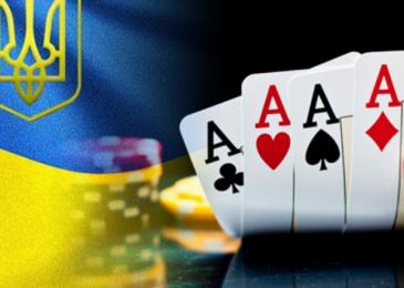 Покер в Украине – легальные организации и турнирные серии