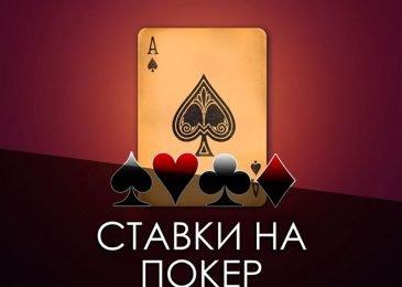 Ставки на онлайн покер в букмекерских конторах