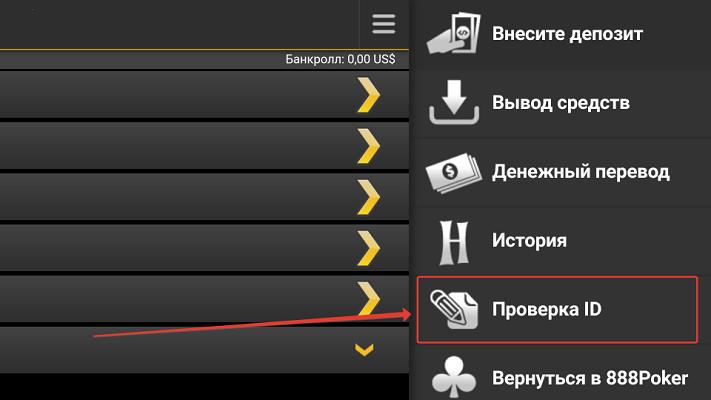 Проверка ID в личном кабинете