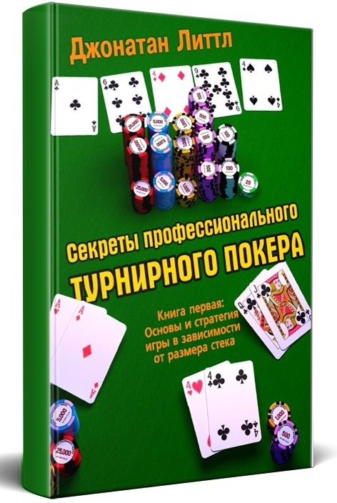 Книги по онлайн покеру читать онлайн казино онлайн играть с бонусами