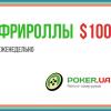 Poker.ua запускает еженедельные фрироллы на 888poker для читателей