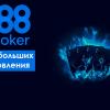 888poker объявил о разработке нового клиента «Poker 8»