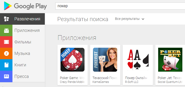 Каталог Google Play