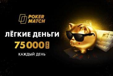 legkie-dengi-na-pokermatch