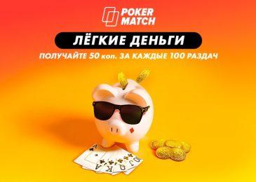 Легкие деньги на PokerMatch – ежедневные призы на микролимитах (акция продлена)