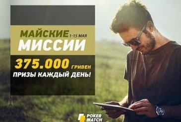 may mission pokermatch