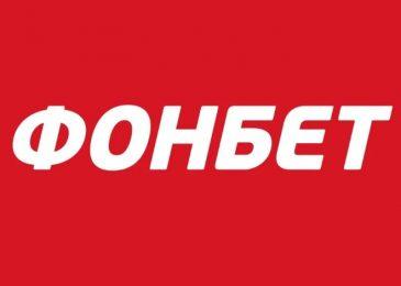 Поставь на Динамо-Киев в Лиге Европы!