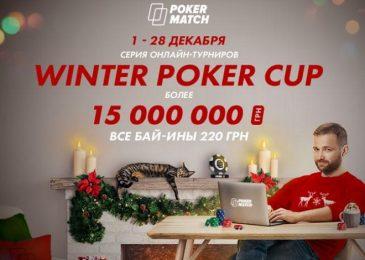 1 декабря на PokerMatch начнется серия Winter Poker Cup с гарантией 15 млн грн