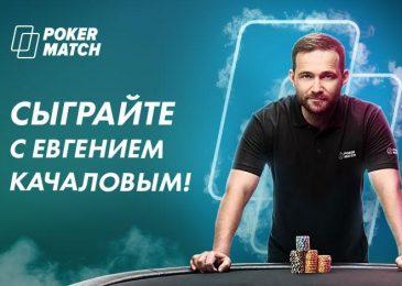 28 марта на Pokermatch можно сыграть с Евгением Качаловым и разделить лидерборд на 10,000 гривен