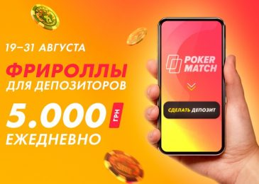19 августа на PokerMatch стартуют ежедневные фрироллы для депозиторов с гарантией 5,000 грн