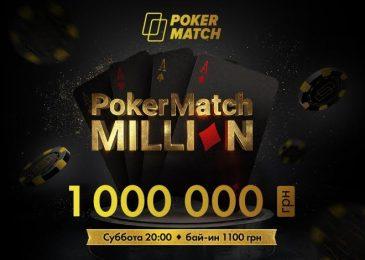 25 января на PokerMach состоится очередной турнир с гарантией 1,000,000 гривен