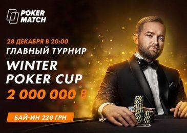 28 декабря на PokerMatch пройдет финальный турнир WPC с гарантией 2,000,000 гривен